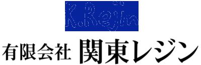 有限会社 関東レジン